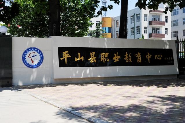 平山县职业教育中心