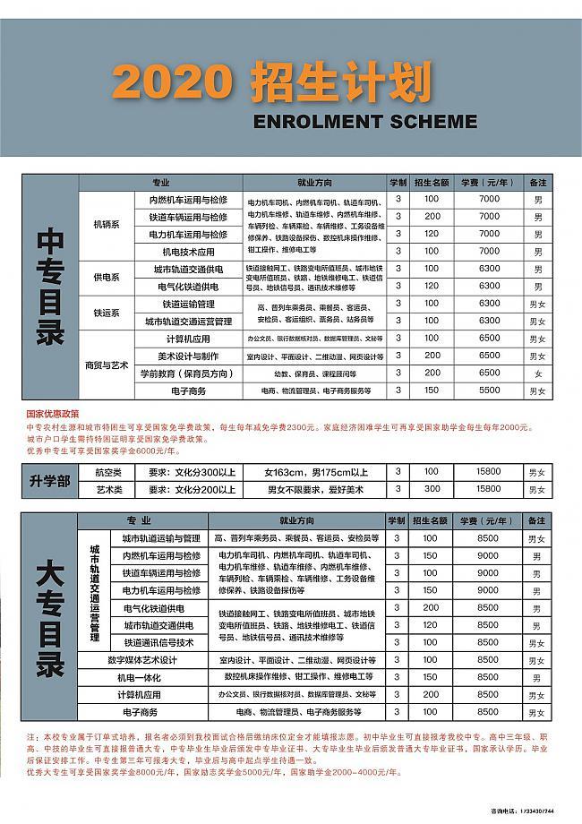 石家庄铁路技校报名微信号
