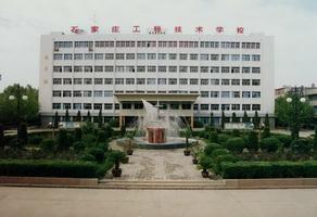 石家庄工程技术学校主教学楼