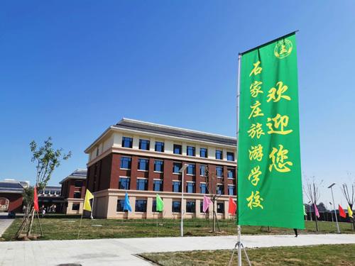 石家庄旅游学校欢迎你