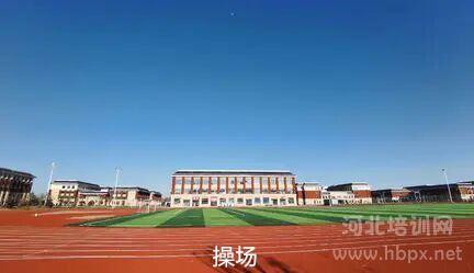 石家庄学前教育学校操场