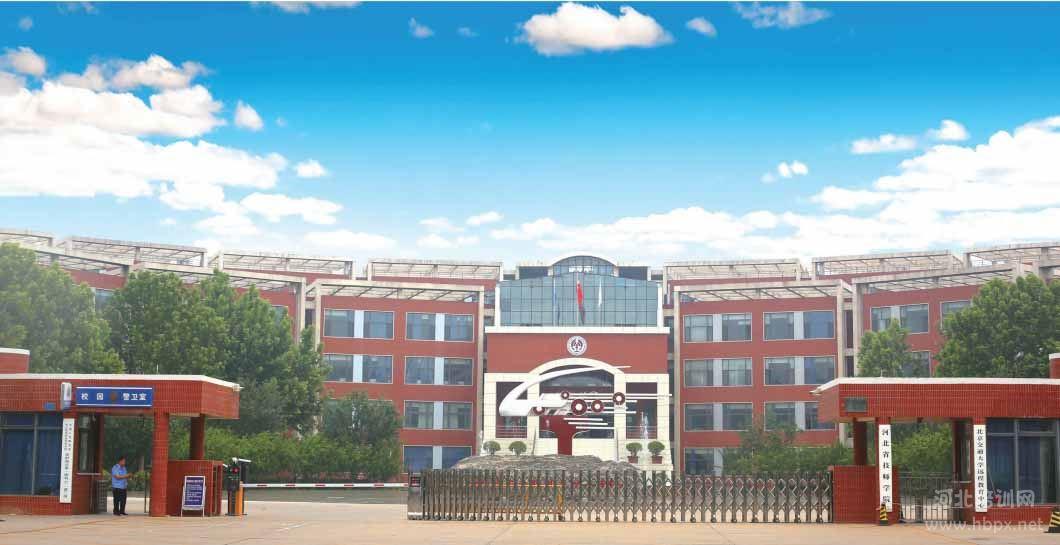 河北省技师学院校园
